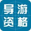 导游资格考试题库2016版
