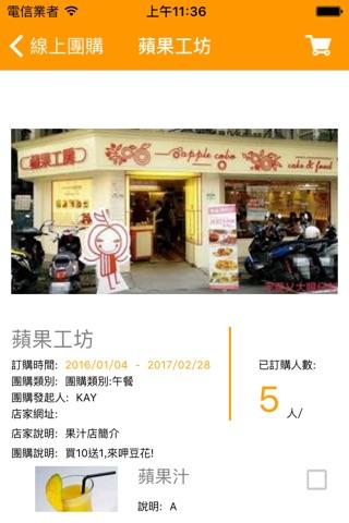 CHIAPP線上團購 screenshot 4