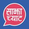 Sajha Chat chat