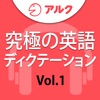 究極の英語ディクテーション Vol.1 [最初の1000語] [アルク]