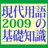 現代用語の基礎知識2009年版【自由国民社】(ONESWING)