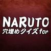 穴埋めクイズ for NARUTO -ナルト-