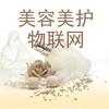 中国美容美护物联网