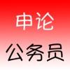 公务员考试申论经典范文 app free for iPhone/iPad