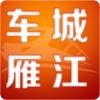 雁江政府网