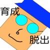 大人気無料げーむアプリ ~新感覚簡単脱出ゲーム~ 育成もOK