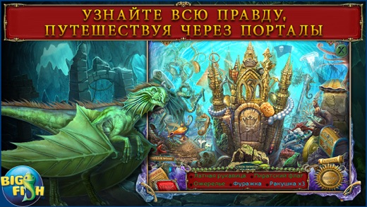 Сказки королевы. Грехи прошлого. - поиск предметов, тайны, головоломки, загадки и приключения (Full) Screenshot