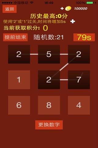 全民抢积分-将生活中的快乐抢过来 screenshot 2