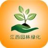 江西园林绿化
