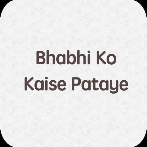 Bhabhi ko kaise pataye by patel pratikkumar for Bedroom ko kaise sajaye