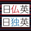 デイリー3か国語辞典シリーズ フランス語・ドイツ語【三省堂】(ONESWING)