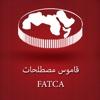 FATCA قاموس مصطلحات