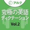 究極の英語ディクテーション Vol.2 [初級の2000語] [アルク]