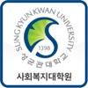 성균관대학교 사회복지대학원 모바일 원우수첩