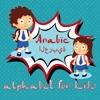 arabic alphabet for kids - alphabet tracing,abc alphabet phonics