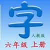 语文六年级上册 - 同步语文教材, 正确学写汉字!