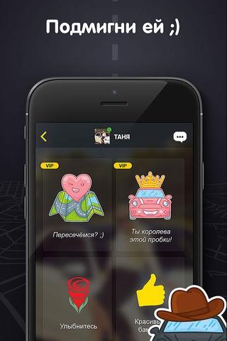 Beep - общение в пробке screenshot 3