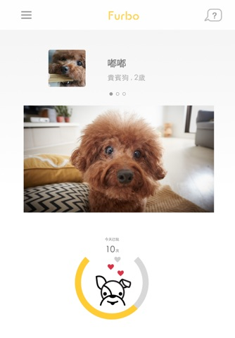 Furbo Dog Camera screenshot 2
