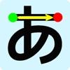 平仮名を書こう - 未就学児童用の平仮名練習用アプリです。