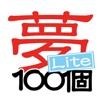 夢100個Lite 夢を100個書きだそう。
