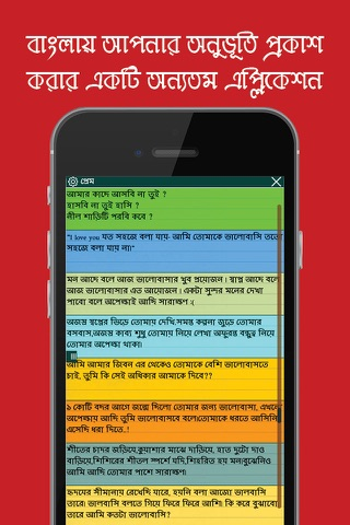 Download Bengali status and quotes, Best Bangla jokes and