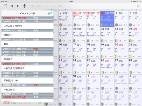 eRokuyoHD screenshot 3