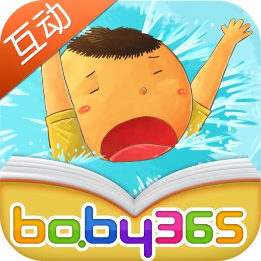 司马光砸缸-双语绘本-baby365