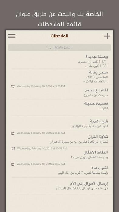 الملاحظات العربية والتذكيراتلقطة شاشة2