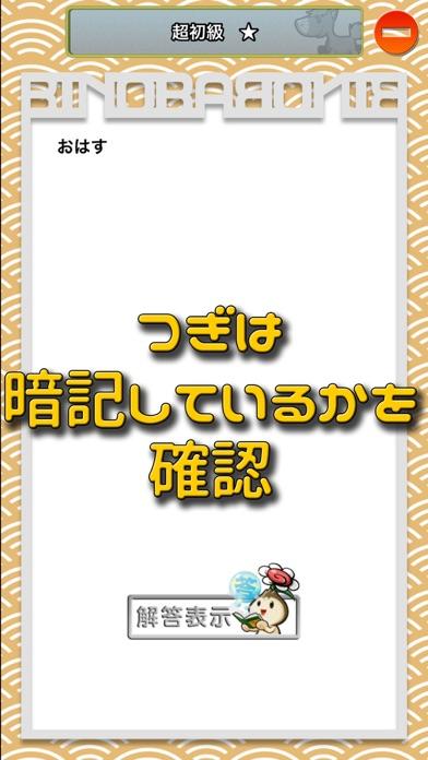 ビノバ 中学 国語 古文単語 高校受験やテスト対策の勉強 Screenshot