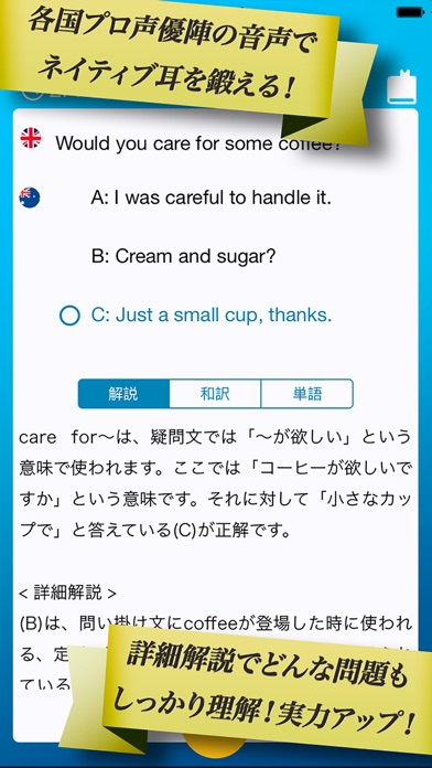 TOEIC®TEST実力判定『アプトレ』 screenshot1