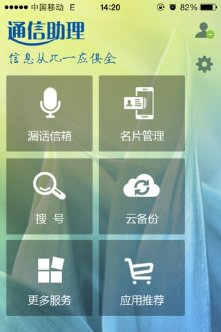 通信助理全国版 screenshot 1