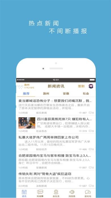 download 掌上大滁州 apps 3