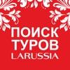 LARUSSIA. Бюро путешествий