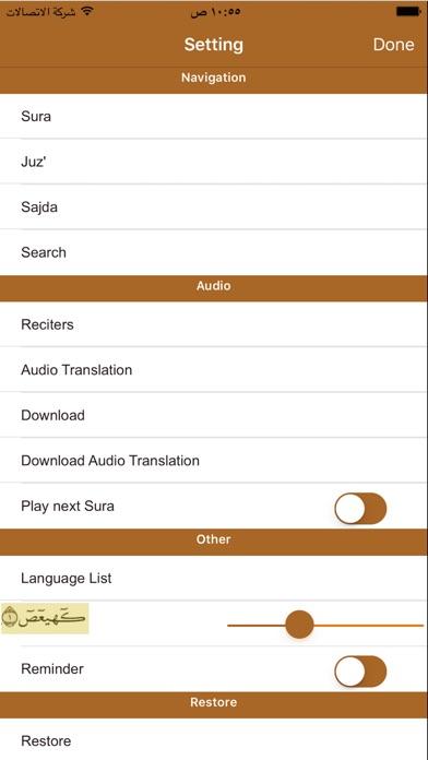 Quran Warch Audio FREE for Muslim with Tafsir And Translation -  Ramadan  - رمضان - القرآن الكريملقطة شاشة5