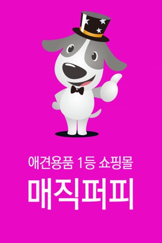 매직퍼피 MagicPuppy screenshot 1