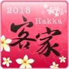2015台灣國際客家文化嘉年華