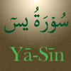 Surah Ya-Sin (سورة يس)