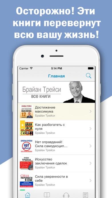 Брайан Трейси: скачать и слушать аудиокниги по бизнесуСкриншоты 2