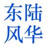 东陆风华论坛