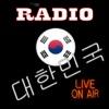 한국의 라디오 방송국 - South Korea Radio - Free