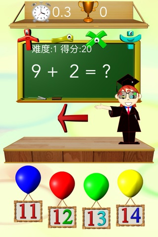 爱数学 screenshot 3