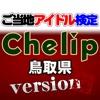 ご当地アイドル検定 Chelip version