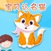 宝贝认名猫 -幼儿早教启蒙1-2岁看图识字认知合集