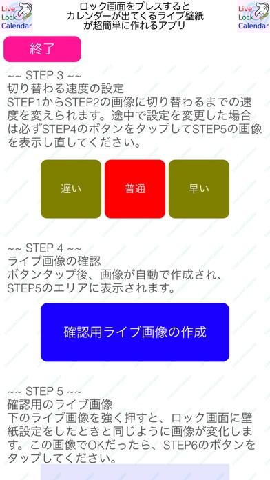 ライブカレンダー壁紙 screenshot1