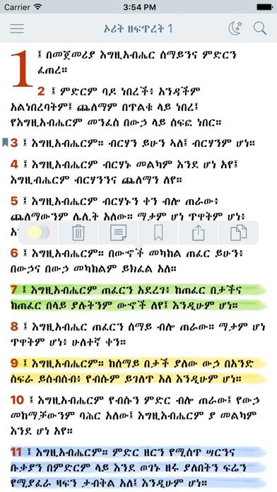 Amharic Holy Bible Ethiopian Offline Study Version on the ...