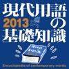 現代用語の基礎知識2013年版【自由国民社】(ONESWING)