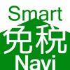 Smart免税Navi
