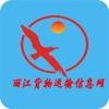 丽江货物运输信息网