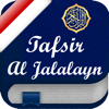 Quran and Tafseer Al Jalalayn in Indonesian Bahasa, Arabic and Phonetics - Al-Quran dan Tafsir  Al Jalalayn dalam Bahasa Indonesia, Arab dan Fonetik Transkripsi