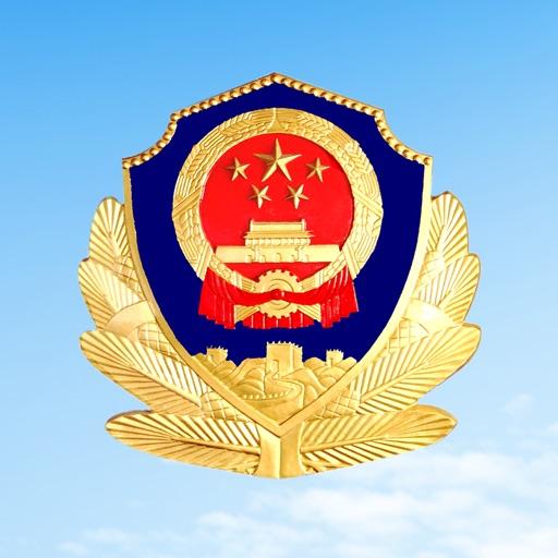 绍兴公安网上服务中心